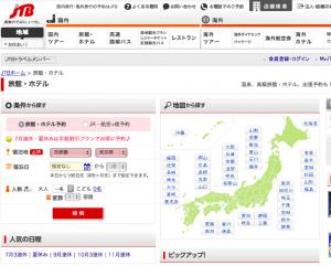 JTBなどの大手旅行会社の予約サイトも使い勝手がいい