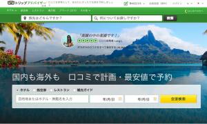 トリップアドバイザーは包括ホテル予約サイトの代表格。口コミ情報などが非常に充実している