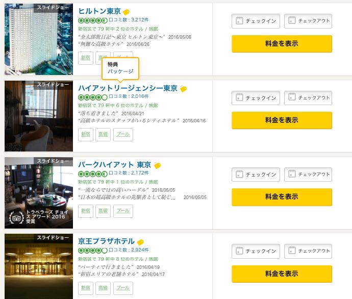 トリップアドバイザーで試しに東京・新宿のホテルを検索すると、ずらっと出てくる