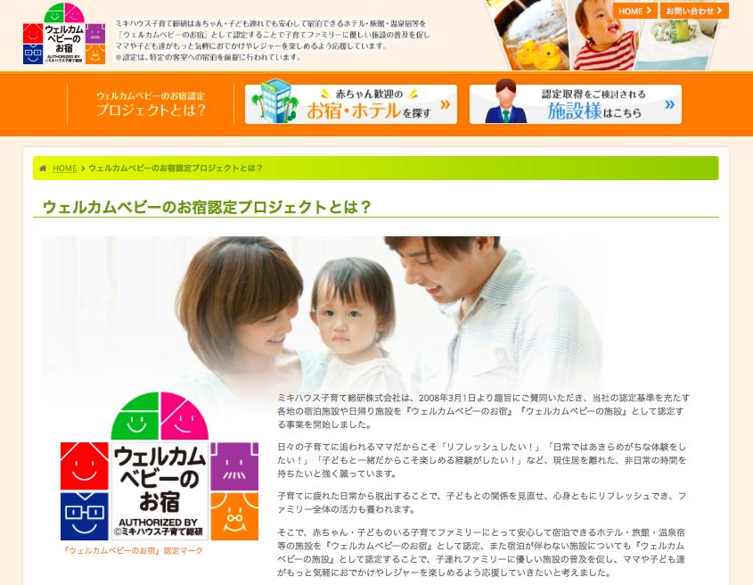 ミキハウス子子育て総研のサイト画像