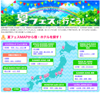 じゃらん.netがつくっている「夏フェス」特集ページは充実しています