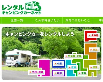 レンタルキャンピングカーネットのサイト画像