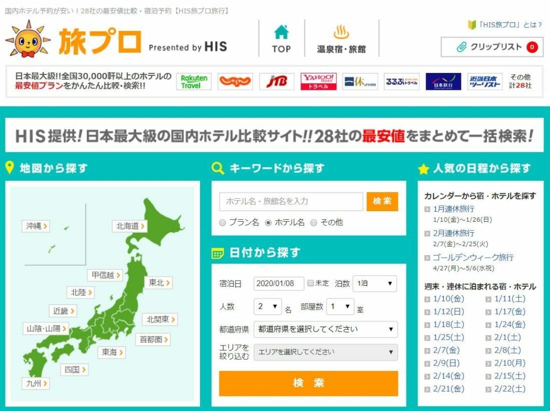 H.I.S.「旅プロ」トップページ