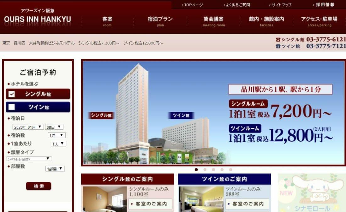 アワーズイン阪急の公式サイト画像