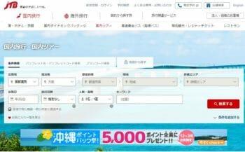 JTBのトップページ