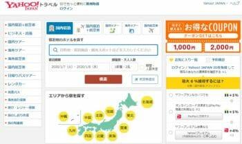 Yahoo!トラベルのトップページ