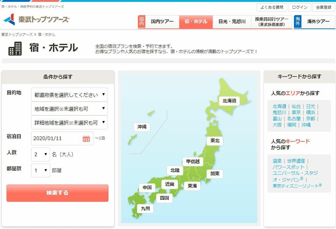 東武トップツアーズのトップページ