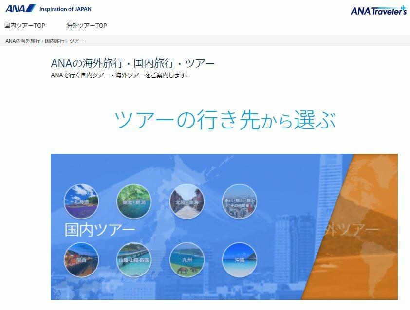 ANAスカイウェブツアーのトップページ