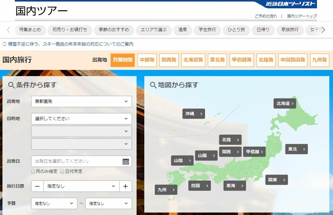 近畿日本ツーリストのトップページ
