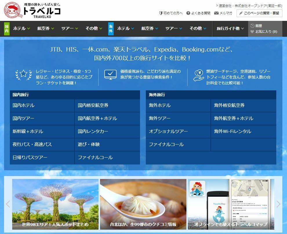 トラベルコのサイト画面