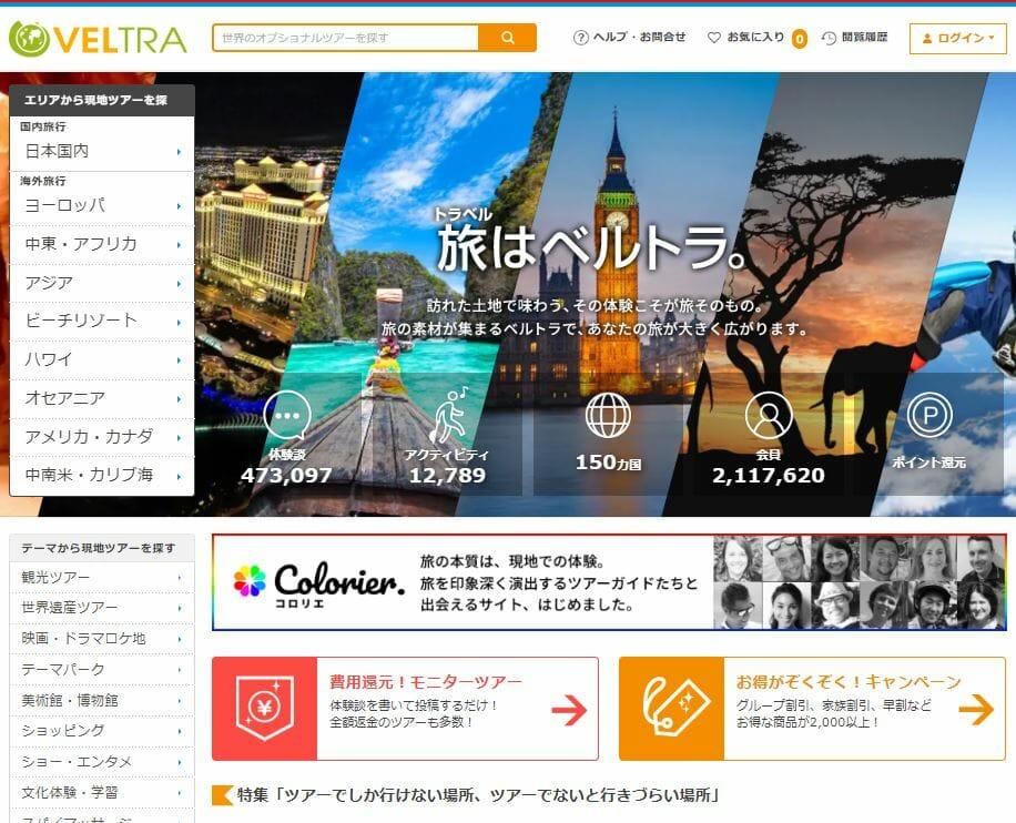 「ベルトラ」公式サイトの画像