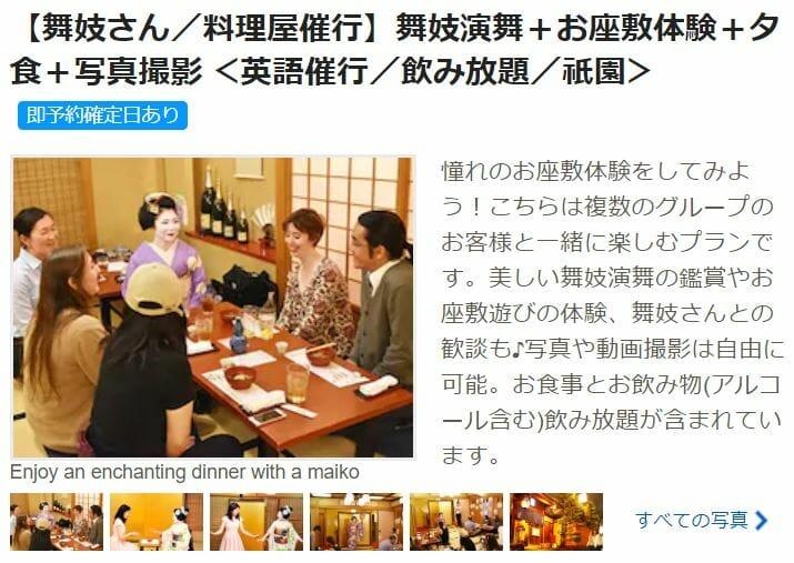 「ベルトラ」公式サイトの京都ツアー例